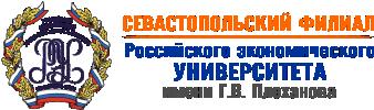 РЭУ Г.В. Плеханова